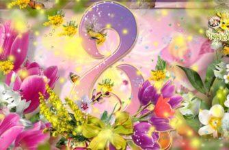 Buon 8 Marzo! Auguri a Tutte le Donne!