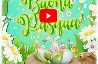 Buona Pasqua Video Musicale